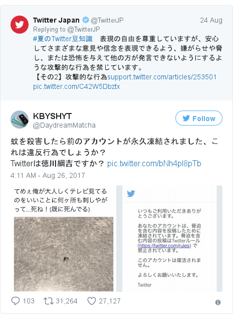 In Japan A Man's Twitter Account Suspended For Threatening a Mosquito